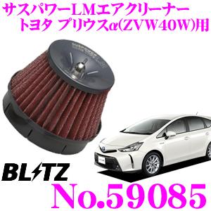 BLITZ ブリッツ No.59085 トヨタ プリウスα(40系)用 サスパワー コアタイプLM エアクリーナーSUS POWER CORE TYPE LM-RED