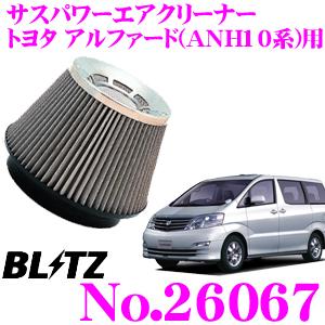 BLITZ ブリッツ No.26067 トヨタ アルファード(ANH10系)用 サスパワー コアタイプエアクリーナー SUS POWER AIR CLEANER