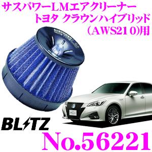 BLITZ ブリッツ No.56221トヨタ クラウンハイブリッド(AWS210)用サスパワー コアタイプLM エアクリーナーSUS POWER CORE TYPE LM