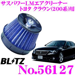 BLITZ ブリッツ No.56127 トヨタ クラウン(GRS200系)用 サスパワー コアタイプLM エアクリーナーSUS POWER CORE TYPE LM