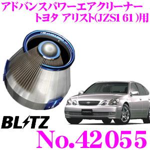 BLITZ ブリッツ No.42055 トヨタ アリスト(JZS161)用 アドバンスパワー コアタイプエアクリーナー ADVANCE POWER AIR CLEANER