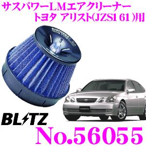 BLITZ ブリッツ No.56055トヨタ アリスト(JZS161)用サスパワー コアタイプLM エアクリーナーSUS POWER CORE TYPE LM