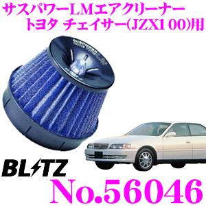 BLITZ ブリッツ No.56046 トヨタ チェイサー(JZX100)用 サスパワー コアタイプLM エアクリーナーSUS POWER CORE TYPE LM