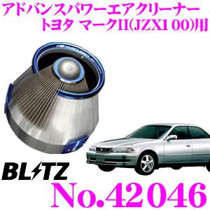BLITZ ブリッツ No.42046トヨタ マークII(JZX100)用アドバンスパワー コアタイプエアクリーナーADVANCE POWER AIR CLEANER
