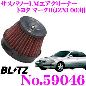 BLITZ ブリッツ No.59046 トヨタ マークII(JZX100)用 サスパワー コアタイプLM エアクリーナーSUS POWER CORE TYPE LM-RED