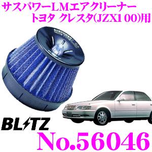 BLITZ ブリッツ No.56046トヨタ クレスタ(JZX100)用サスパワー コアタイプLM エアクリーナーSUS POWER CORE TYPE LM