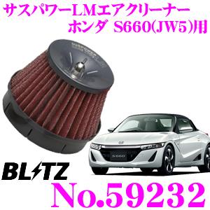 BLITZ ブリッツ No.59232 ホンダ S660(JW5)用 サスパワー コアタイプLM エアクリーナーSUS POWER CORE TYPE LM-RED