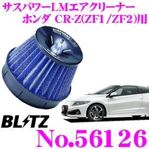 BLITZ ブリッツ No.56126 ホンダ CR-Z(ZF1/ZF2)用 サスパワー コアタイプLM エアクリーナーSUS POWER CORE TYPE LM