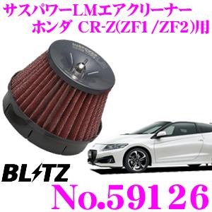 BLITZ ブリッツ No.59126 ホンダ CR-Z(ZF1/ZF2)用 サスパワー コアタイプLM エアクリーナーSUS POWER CORE TYPE LM-RED