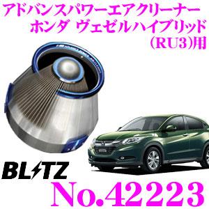 BLITZ ブリッツ No.42223 ホンダ ヴェゼルハイブリッド(RU3)用 アドバンスパワー コアタイプエアクリーナー ADVANCE POWER AIR CLEANER