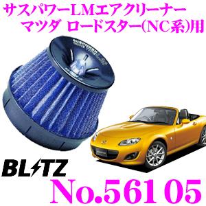 BLITZ ブリッツ No.56105マツダ ロードスター(NC系)用サスパワー コアタイプLM エアクリーナーSUS POWER CORE TYPE LM