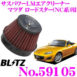BLITZ ブリッツ No.59105 マツダ ロードスター(NC系)用 サスパワー コアタイプLM エアクリーナーSUS POWER CORE TYPE LM-RED