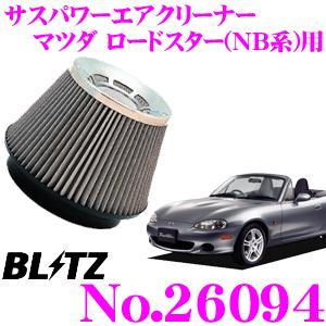 BLITZ ブリッツ No.26094マツダ ロードスター(NB系)用サスパワー コアタイプエアクリーナーSUS POWER AIR CLEANER