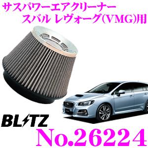 BLITZ ブリッツ No.26224 スバル レヴォーグ(VMG)用 サスパワー コアタイプエアクリーナー SUS POWER AIR CLEANER