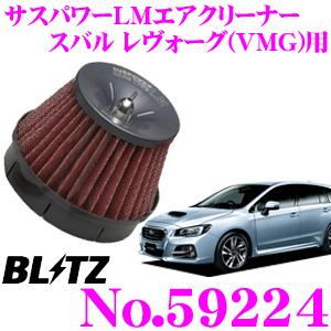 BLITZ ブリッツ No.59224スバル レヴォーグ(VMG)用サスパワー コアタイプLM エアクリーナーSUS POWER CORE TYPE LM-RED