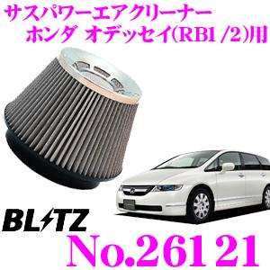 BLITZ ブリッツ No.26121 ホンダ オデッセイ(RB1/RB2)用 サスパワー コアタイプエアクリーナー SUS POWER AIR CLEANER