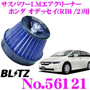 BLITZ ブリッツ No.56121ホンダ オデッセイ(RB1/RB2)用サスパワー コアタイプLM エアクリーナーSUS POWER CORE TYPE LM