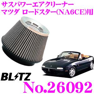 BLITZ ブリッツ No.26092 マツダ ロードスター(NA6CE)用 サスパワー コアタイプエアクリーナー SUS POWER AIR CLEANER