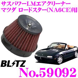 BLITZ ブリッツ No.59092 マツダ ロードスター(NA6CE)用 サスパワー コアタイプLM エアクリーナーSUS POWER CORE TYPE LM-RED