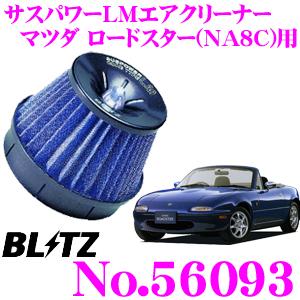 BLITZ ブリッツ No.56093 マツダ ロードスター(NA8C)用 サスパワー コアタイプLM エアクリーナーSUS POWER CORE TYPE LM
