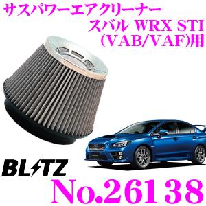 BLITZ ブリッツ No.26138スバル WRX STI(VAB/VAF)用サスパワー コアタイプエアクリーナーSUS POWER AIR CLEANER