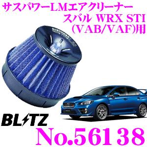BLITZ No.56138 ブリッツ No.56138 スバル WRX STI(VAB/VAF)用 STI(VAB/VAF)用 サスパワー コアタイプLM コアタイプLM エアクリーナーSUS POWER CORE TYPE LM, ペットの矢野橋:e933b9ba --- jpworks.be