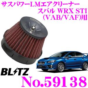 BLITZ ブリッツ No.59138 スバル WRX STI(VAB/VAF)用 サスパワー コアタイプLM エアクリーナーSUS POWER CORE TYPE LM-RED