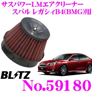 BLITZ ブリッツ No.59180スバル レガシィ B4(BMG)用サスパワー コアタイプLM エアクリーナーSUS POWER CORE TYPE LM-RED