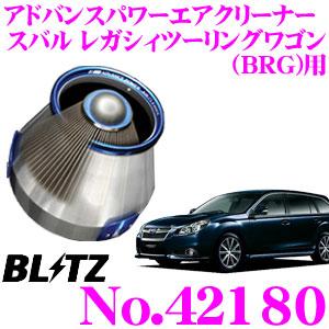 BLITZ ブリッツ No.42180 スバル レガシィ ツーリングワゴン(BRG)用 アドバンスパワー コアタイプエアクリーナー ADVANCE POWER AIR CLEANER