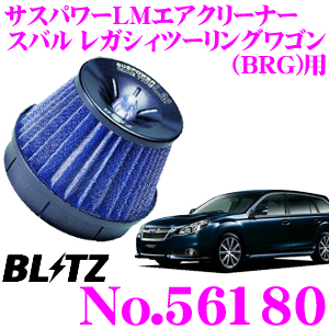 BLITZ ブリッツ No.56180スバル レガシィ ツーリングワゴン(BRG)用サスパワー コアタイプLM エアクリーナーSUS POWER CORE TYPE LM