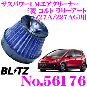 BLITZ ブリッツ No.56176三菱 コルト ラリーアート(Z27A/Z27AG)用サスパワー コアタイプLM エアクリーナーSUS POWER CORE TYPE LM