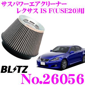 BLITZ ブリッツ No.26056 レクサス IS F(USE20)用 サスパワー コアタイプエアクリーナー SUS POWER AIR CLEANER