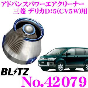 BLITZ ブリッツ No.42079 三菱 デリカD:5(CV5W)用 アドバンスパワー コアタイプエアクリーナー ADVANCE POWER AIR CLEANER