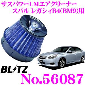 BLITZ ブリッツ No.56087 スバル レガシィ B4(BM9)用 サスパワー コアタイプLM エアクリーナーSUS POWER CORE TYPE LM