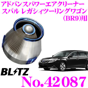 BLITZ ブリッツ No.42087 スバル レガシィ ツーリングワゴン(BR9)用 アドバンスパワー コアタイプエアクリーナー ADVANCE POWER AIR CLEANER