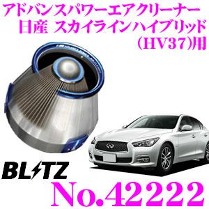 BLITZ ブリッツ No.42222 日産 スカイラインハイブリッド(HV37)用 アドバンスパワー コアタイプエアクリーナー ADVANCE POWER AIR CLEANER