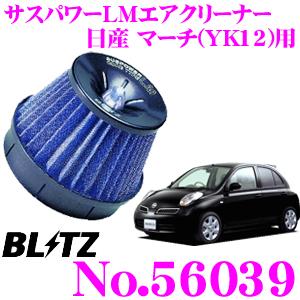 BLITZ ブリッツ No.56039 日産 マーチ(YK12)用 サスパワー コアタイプLM エアクリーナーSUS POWER CORE TYPE LM