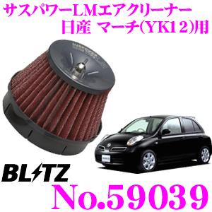 BLITZ ブリッツ No.59039 日産 マーチ(YK12)用 サスパワー コアタイプLM エアクリーナーSUS POWER CORE TYPE LM-RED