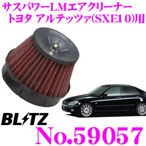 BLITZ ブリッツ No.59057トヨタ アルテッツァ(SXE10)用サスパワー コアタイプLM エアクリーナーSUS POWER CORE TYPE LM-RED