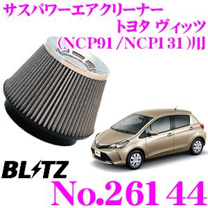 BLITZ ブリッツ No.26144 トヨタ ヴィッツ(NCP91/NCP131)用 サスパワー コアタイプエアクリーナー SUS POWER AIR CLEANER