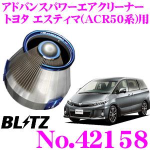 BLITZ ブリッツ No.42158 トヨタ エスティマ(ACR50系)用 アドバンスパワー コアタイプエアクリーナー ADVANCE POWER AIR CLEANER