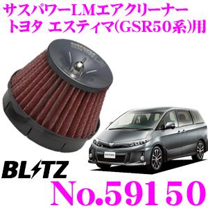 BLITZ ブリッツ No.59150 トヨタ エスティマ(GSR50系)用 サスパワー コアタイプLM エアクリーナーSUS POWER CORE TYPE LM-RED