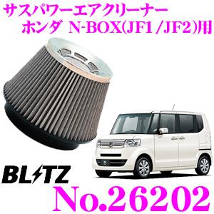 BLITZ ブリッツ No.26202 ホンダ Nbox(JF1/JF2)用 サスパワー コアタイプエアクリーナー SUS POWER AIR CLEANER
