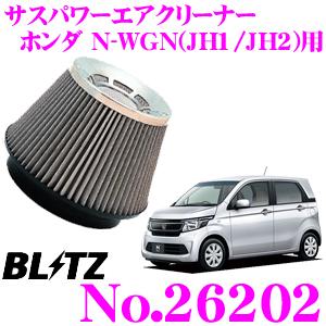 BLITZ ブリッツ No.26202ホンダ Nwgn(JH1/JH2)用サスパワー コアタイプエアクリーナーSUS POWER AIR CLEANER
