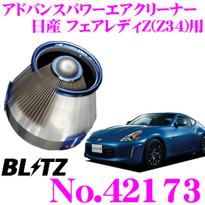 BLITZ ブリッツ No.42173 日産 フェアレディZ(Z34)用 アドバンスパワー コアタイプエアクリーナー ADVANCE POWER AIR CLEANER