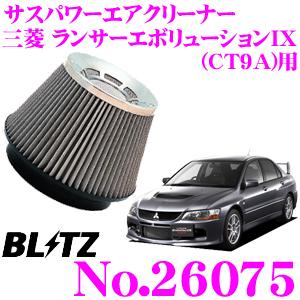BLITZ ブリッツ No.26075 三菱 ランサーエボリューションIX(CT9A)用 サスパワー コアタイプエアクリーナー SUS POWER AIR CLEANER