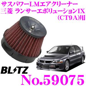 BLITZ ブリッツ No.59075三菱 ランサーエボリューションIX(CT9A)用サスパワー コアタイプLM エアクリーナーSUS POWER CORE TYPE LM-RED