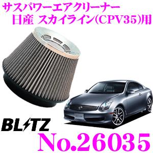 BLITZ ブリッツ No.26035日産 スカイライン(CPV35)用サスパワー コアタイプエアクリーナーSUS POWER AIR CLEANER