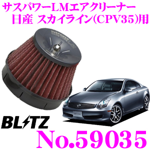 BLITZ ブリッツ No.59035日産 スカイライン(CPV35)用サスパワー コアタイプLM エアクリーナーSUS POWER CORE TYPE LM-RED