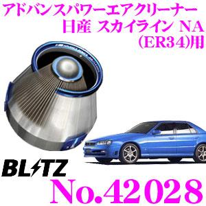 BLITZ ブリッツ No.42028日産 スカイライン NA(ER34)用アドバンスパワー コアタイプエアクリーナーADVANCE POWER AIR CLEANER